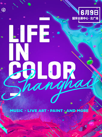 Life In Color 2018 上海站