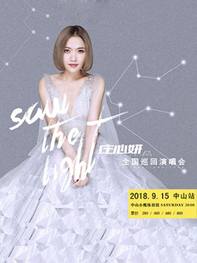 庄心妍Saw The Light 全国巡回演唱会2018中山站